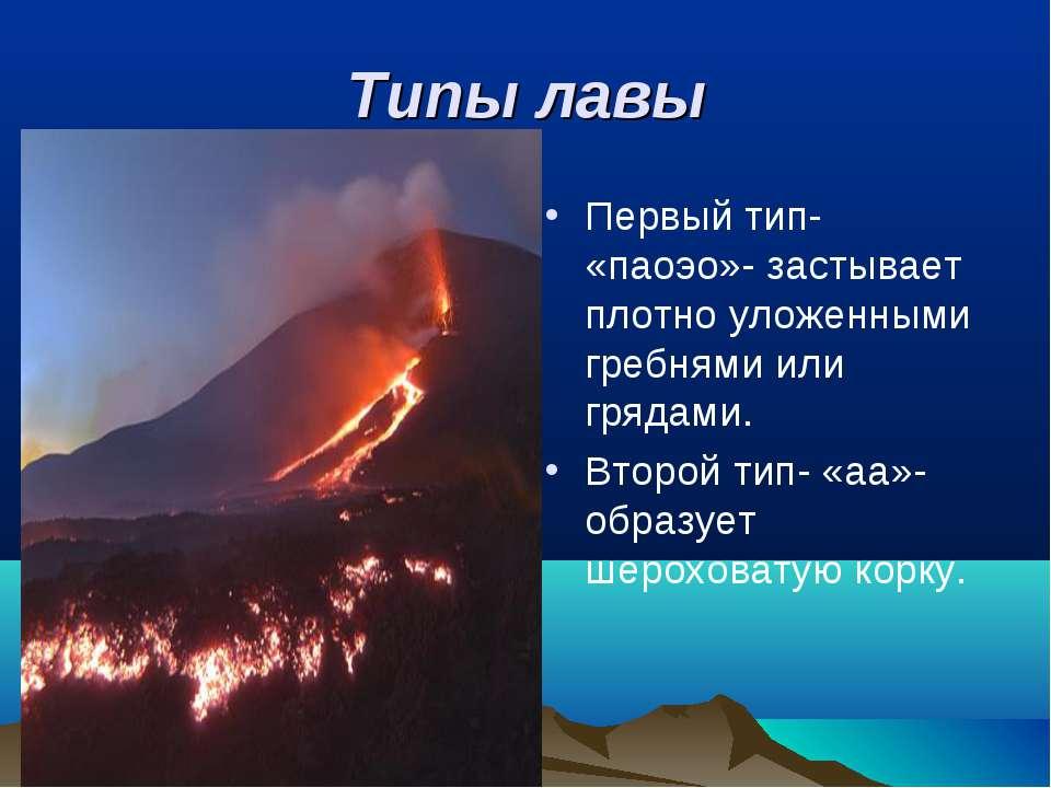 Типы лавы Первый тип- «паоэо»- застывает плотно уложенными гребнями или гряда...