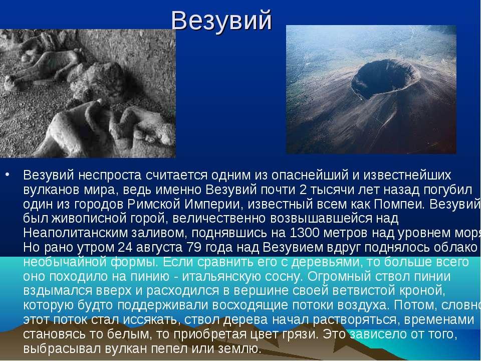 Везувий Везувий неспроста считается одним из опаснейший и известнейших вулкан...