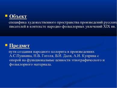 Объект специфика художественного пространства произведений русских писателей ...