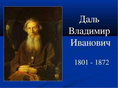 Даль Владимир Иванович 1801 - 1872