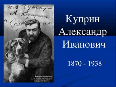 Куприн Александр Иванович 1870 - 1938