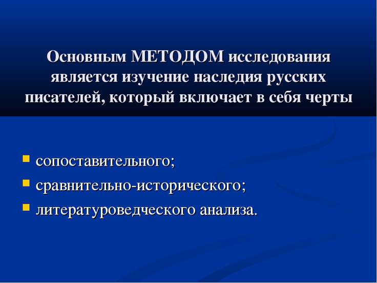 Основным МЕТОДОМ исследования является изучение наследия русских писателей, к...