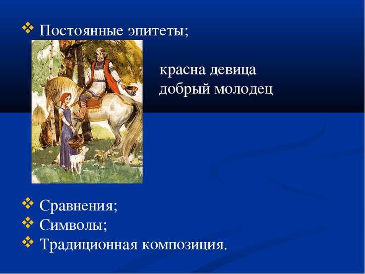 Постоянные эпитеты; красна девица добрый молодец Сравнения; Символы; Традицио...