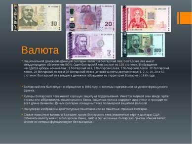 Валюта Национальной денежной единицей Болгарии является болгарский лев. Болга...