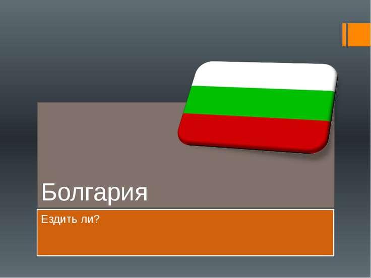 Болгария Ездить ли?