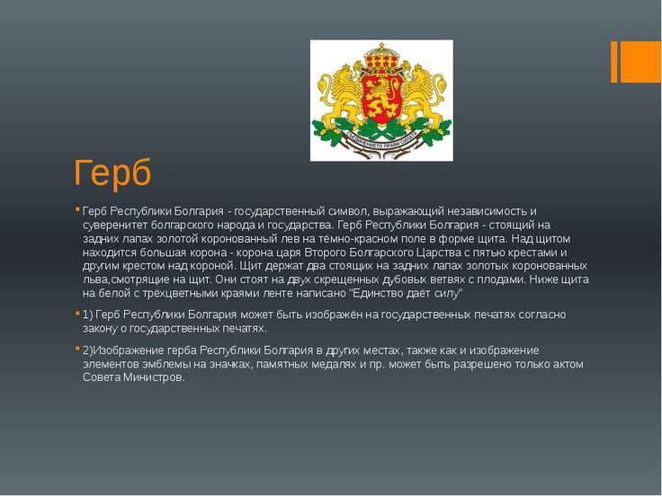 Герб Герб Республики Болгария - государственный символ, выражающий независимо...