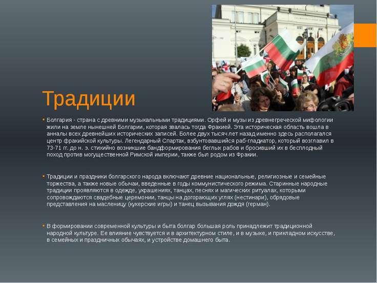 Традиции Болгария - страна с древними музыкальными традициями. Орфей и музы и...