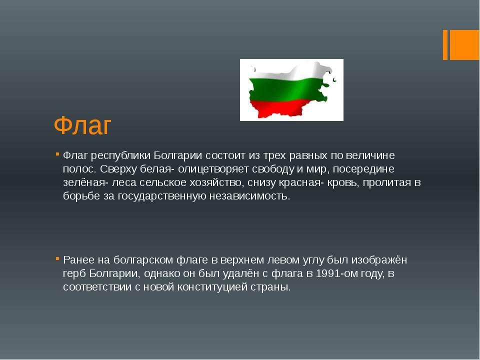 Флаг Флаг республики Болгарии состоит из трех равных по величине полос. Сверх...