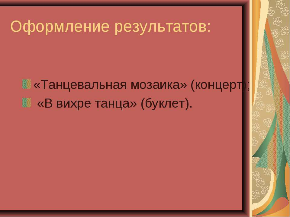 Оформление результатов: «Танцевальная мозаика» (концерт); «В вихре танца» (бу...