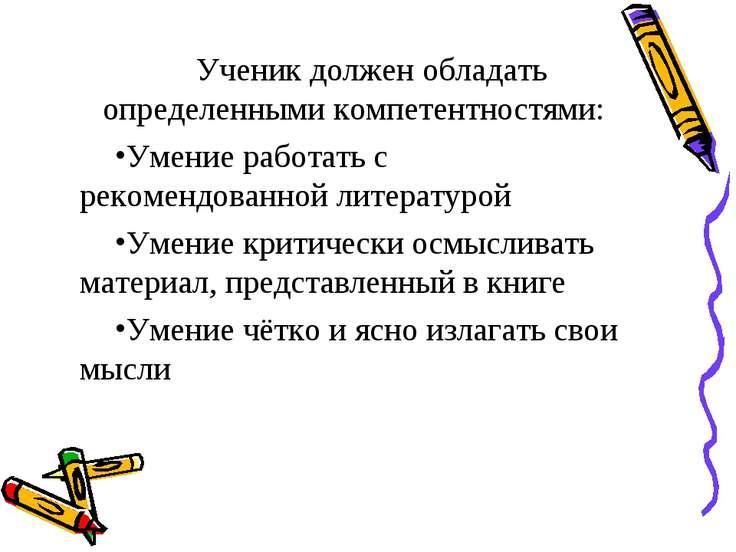 Ученик должен обладать определенными компетентностями: Умение работать с реко...