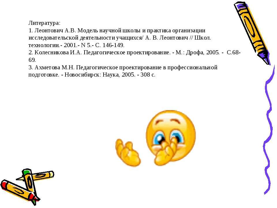 Литература: 1.ЛеонтовичА.В.Модель научной школы ипрактика организации исс...