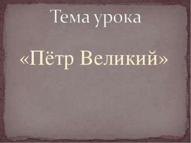 «Пётр Великий»