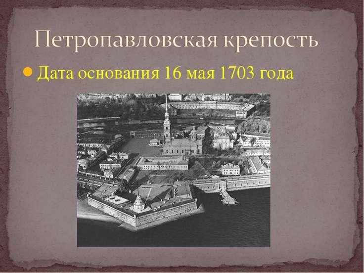 Дата основания 16 мая 1703 года