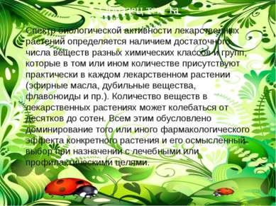 Спектр биологической активности лекарственных растений определяется наличием ...