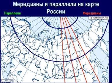 Меридианы и параллели на карте России Меридианы Параллели