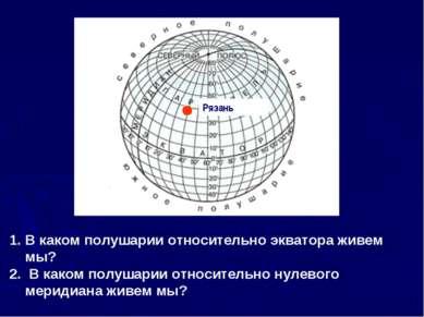 В каком полушарии относительно экватора живем мы? В каком полушарии относител...