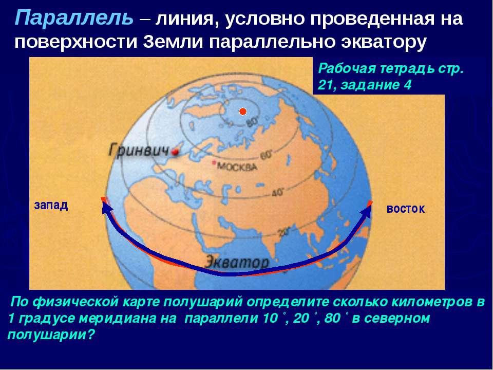 Параллель – линия, условно проведенная на поверхности Земли параллельно экват...