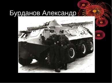Бурданов Александр