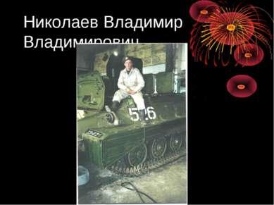 Николаев Владимир Владимирович