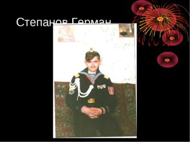 Степанов Герман