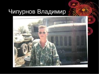 Чипурнов Владимир