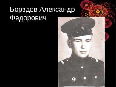 Борздов Александр Федорович