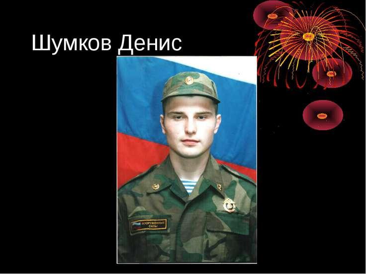 Шумков Денис