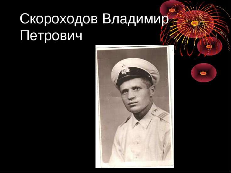 Скороходов Владимир Петрович
