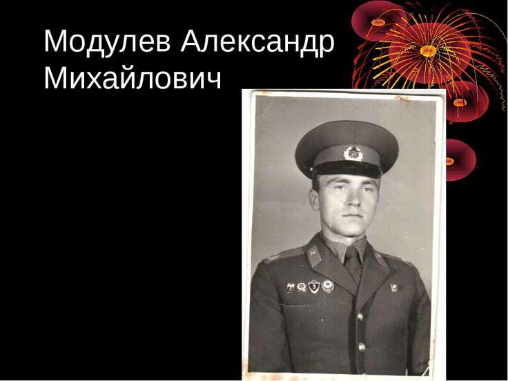 Модулев Александр Михайлович