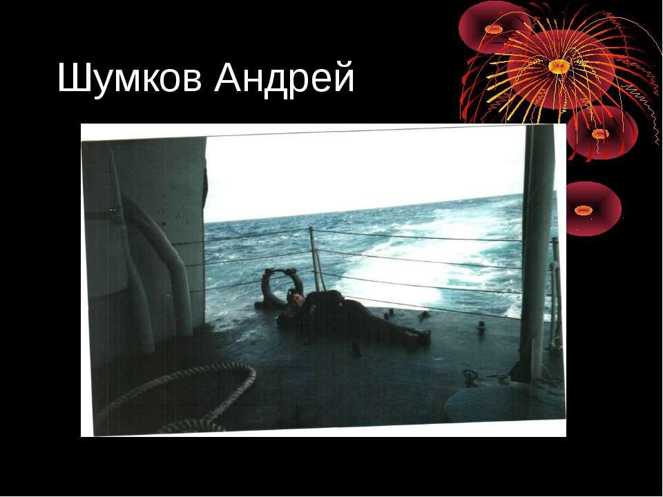 Шумков Андрей