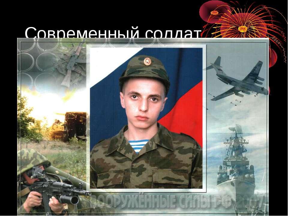 Современный солдат