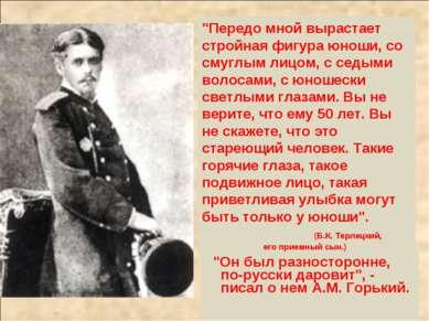 """""""Он был разносторонне, по-русски даровит"""", - писал о нем A.M. Горький. """"Перед..."""