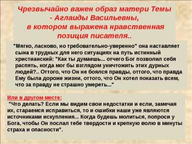 Чрезвычайно важен образ матери Темы - Аглаиды Васильевны, в котором выражена ...