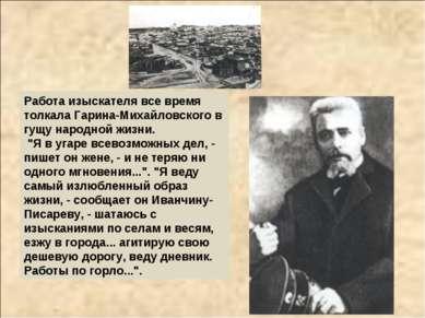 Работа изыскателя все время толкала Гарина-Михайловского в гущу народной жизн...