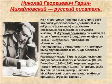 Николай Георгиевич Гарин-Михайловский — русский писатель. На литературное поп...