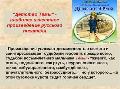 """""""Детство Тёмы"""" - наиболее известное произведение русского писателя Произведен..."""