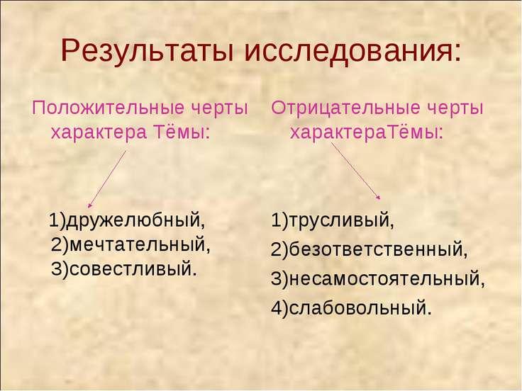 Результаты исследования: Положительные черты характера Тёмы: 1)дружелюбный, 2...
