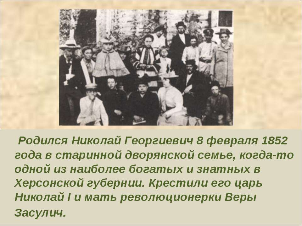 Родился Николай Георгиевич 8 февраля 1852 года в старинной дворянской семье, ...