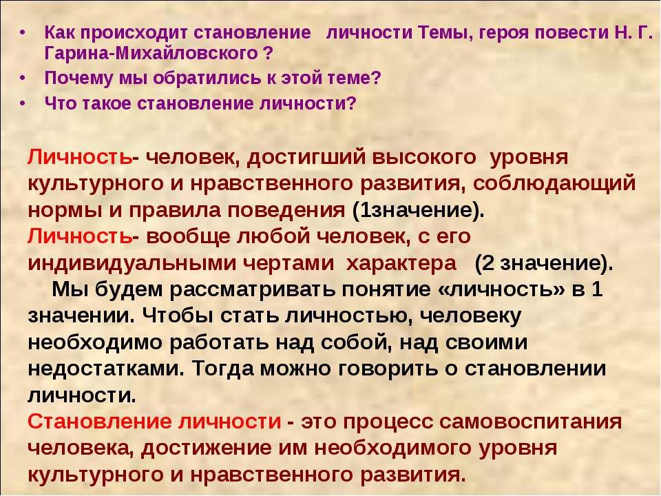 Как происходит становление личности Темы, героя повести Н. Г. Гарина-Михайлов...