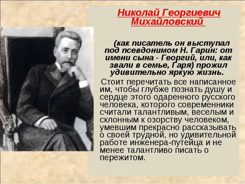 Николай Георгиевич Михайловский (как писатель он выступал под псевдонимом Н. ...