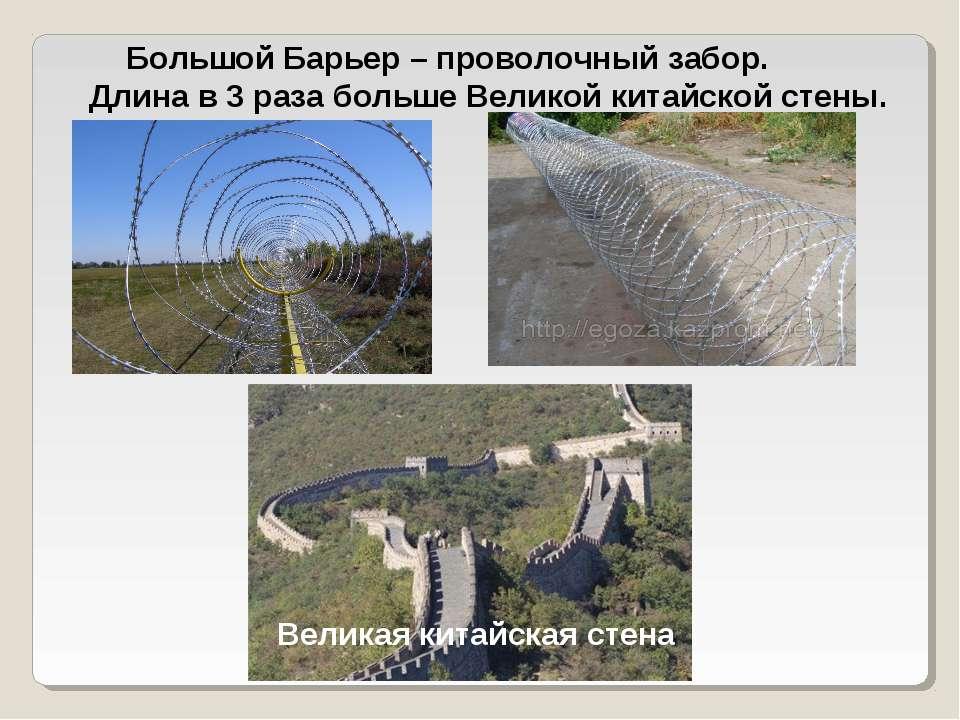 Большой Барьер – проволочный забор. Длина в 3 раза больше Великой китайской с...