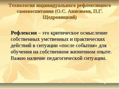 Технология индивидуального рефлексивного самовоспитания (О.С. Анисимов, П.Г. ...