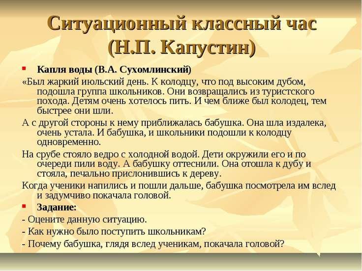 Ситуационный классный час (Н.П. Капустин) Капля воды (В.А. Сухомлинский) «Был...