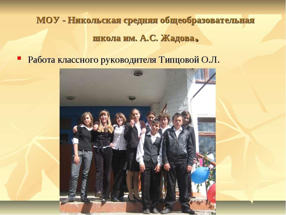 МОУ - Никольская средняя общеобразовательная школа им. А.С. Жадова. Работа кл...
