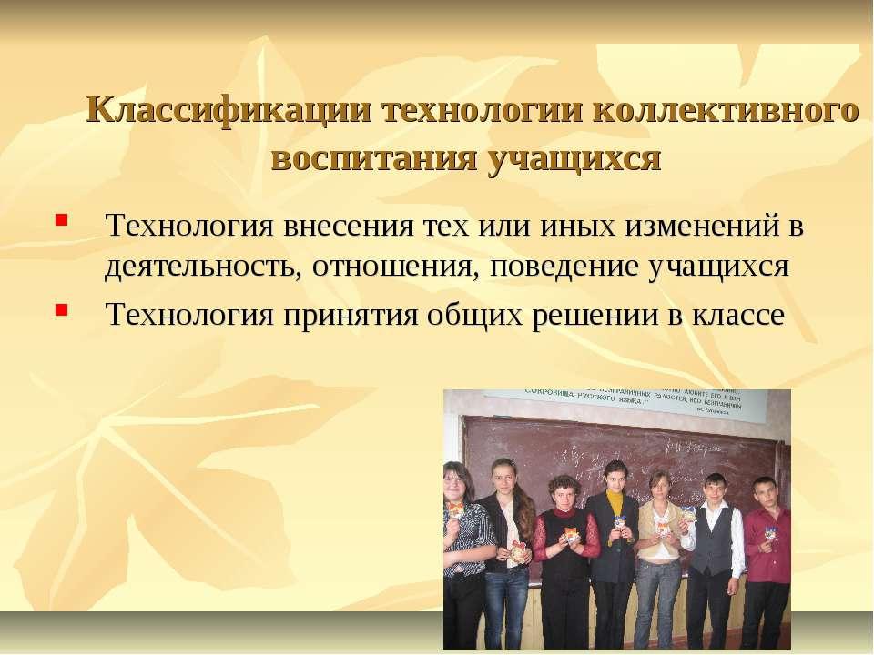 Классификации технологии коллективного воспитания учащихся Технология внесени...