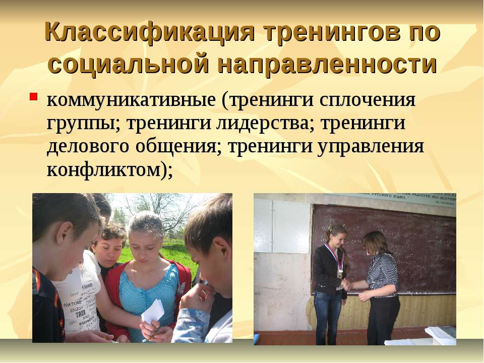 Классификация тренингов по социальной направленности коммуникативные (тренинг...