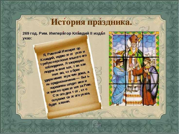 Я, Римский Император Клавдий, издаю этот указ и требую неукоснительного его с...
