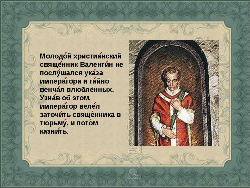 Молодой христианский священник Валентин не послушался указа императора и тайн...