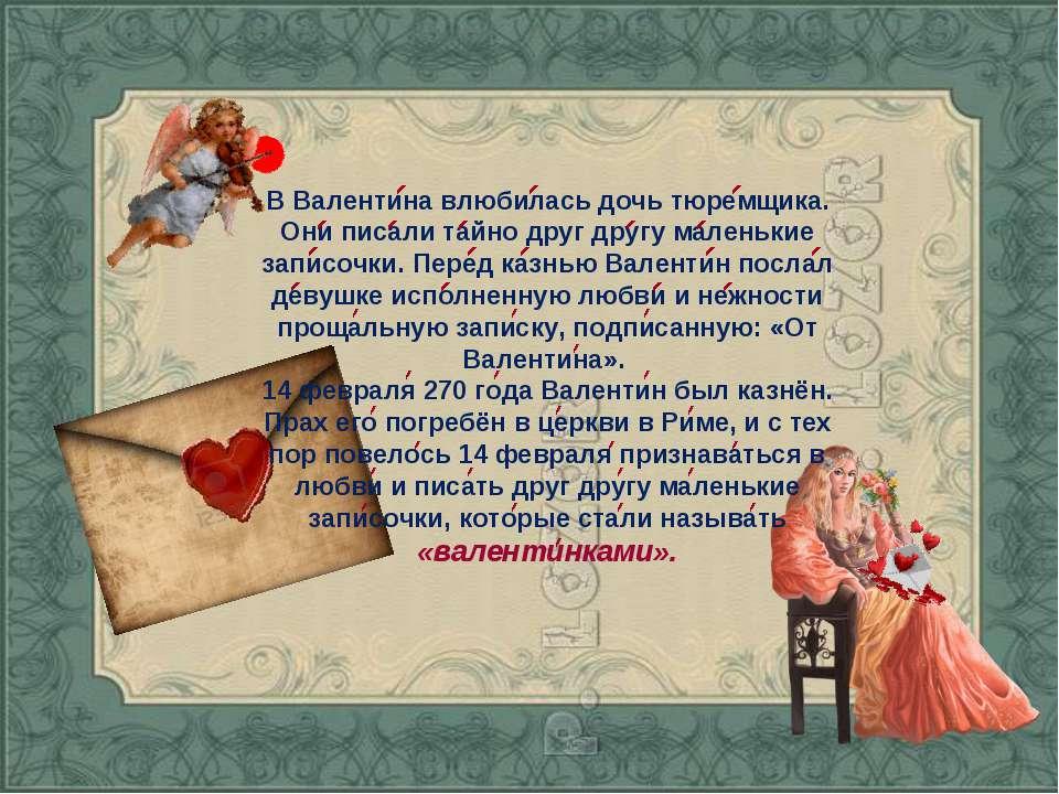 В Валентина влюбилась дочь тюремщика. Они писали тайно друг другу маленькие з...