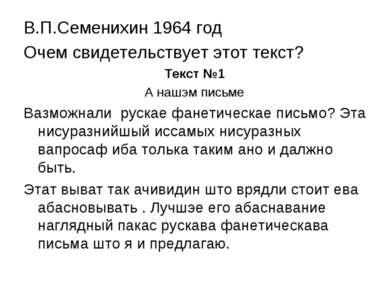 В.П.Семенихин 1964 год Очем свидетельствует этот текст? Текст №1 А нашэм пись...